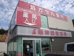 播磨 センター 医療 北 総合