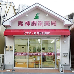 新神戸駅周辺で安い薬局 ... - kusuri489.com